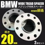 ハブリング付き BMW 鍛造 ワイドトレッド スペーサー PCD120 20mm M12/M14対応 2枚/1セット
