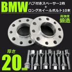 BMW 鍛造 ワイドトレッド スペーサー 「20mm」 2枚 + ロングボルト 「46mm」 10本 PCD120 M12/M14対応