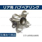リアハブベアリング ミラ/ミラアヴィ L250S/L260S/L650S/L660S 1個 ダイハツ 純正適合品番 : 42410-B2010 66-1