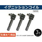 「即納」 イグニッションコイル ムーブ ムーヴ L150S L160S L900S L910S 社外品 新品 純正品番:90048-52125 90048-52126 3本セット