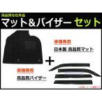 N-BOX/N BOXカスタム JF3/JF4 フロアマット&バイザー ベンチシート車 カーマット&サイドバイザー 車マット&ドアバイザー