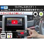 ワイヤレス スマホ 画面を カーナビ に映すキット iphone / Android 対応 WiFi YouTube 動画 マップOK テレビ ミラーリング 車 無線