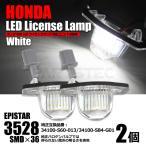 ホンダ LEDナンバー灯 LEDライセンスランプ 車種専用 N-BOX ヴェゼル オデッセイ ステップワゴン フリード フィット バモス 等