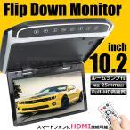12V用 10.2インチ フリップダウンモニター 超薄型タイプ25mm HDMI MicroSD対応 Full-HD 高画質 天井 リアモニター 後席 後部座席 ブラック