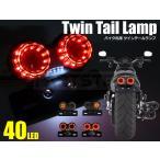 バイク 汎用 LED ツイン テール ランプ スモーク ナンバー灯 ウインカー 搭載 ステー付き SR400 SR500 TW FTR 250TR