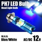 \ブルー デイライト付/バイク用 PH7 T19 LEDヘッドライト 6000K ホワイト 1個 直流/交流 兼用 Hi/Lo ダブル球 50cc 小型バイク 他 / 93-281