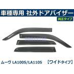 ムーブ LA100S/LA110S ワイドバイザー /サイドバイザー/ドアバイザー 純正タイプ