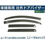 ムーブ LA150S LA160S ノーマルバイザー /ドアバイザー/サイドバイザー 純正タイプ