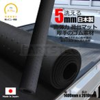 日本製 軽トラック用 軽トラ 5mm 厚 荷台 ゴムマット 荷台マット 汎用 荷台ゴムマット 高弾力 ( 1400mm × 2010mm × 50mm )