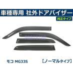 「両面テープ&金具付」 モコ MG33S サイドバイザー ドアバイザー 社外品 純正タイプ 取付説明書付き