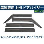 MK32S/MK42S スペーシア ワイドバイザー /サイドバイザー/ドアバイザー 社外品 純正タイプ