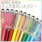 (メール便送料無料)KIRAKIRA タッチ& ボールペン タッチペン オシャレ バレンタイン ホワイトデー お返し