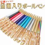 【ゆうパケット送料無料】◆【24K金箔ボールペン】 金運アップ 開運