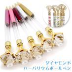 ダイヤモンドボールペン5色 ハーバリウムボールペン ギフト ハンドメイド