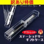 (アウトレット)ギフトケース 1個売り/ プレゼント ステーショナリー ペン 箱 ボックス BOX ボックス ハーバリウムボールペン (返品交換不可)