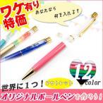 Yahoo!partsworld(セール)(アウトレット)(手作りキット) オリジナルボールペンを作ろう! ボールペン 手作りキット レジン ドーム セット 工作 オリジナル