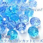 ビーズ ガラスビーズ ボタンカット 2カラー【8mm×10mm・クラシックブルー/スキューバブルー】1個