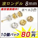 partsworldで買える「ロンデル 波枠 8mm (10個売り 卸80円  カラー ゴールド ピンクゴールド シルバー 選べる(まとめ売り・卸価格」の画像です。価格は80円になります。