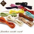 革ヒモ (1メートル売り) 革紐 革ひも フェイクレザー