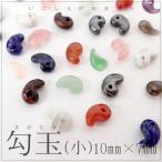 寶石裸石, 裸石 - 勾玉(小) 天然石 ビーズ 約10mm×7mm(1粒売り)  1個 バラ売り ハンドメイド 手作り 天然石