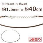 ネックレスパーツ【No.04】【1個売り】【約40cm】茶色 ブラウン カニカン アジャスター付き