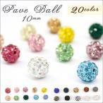パヴェボールビーズ 10mm ジュエル ラインストーンボール ばら売り 卸価格 全20色