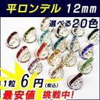 平ロンデル 12mm 1個売り 卸10円→6円 ◆カラー 赤青黄緑紫茶灰 選べる【ばら売り・卸価格】