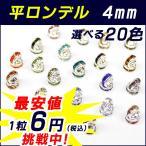 平ロンデル 4mm 1個売り 卸6円 ◆カラー 赤青黄緑紫茶灰 選べる【ばら売り・卸価格】