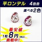 平ロンデル 4mm 1個売り 卸8円  カラー ピンク 選べる ばら売り・卸価格