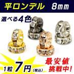 平ロンデル 8mm  1個売り  卸7円 ガンメタ シルバー ゴールド ピンクゴ...