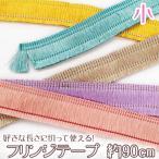 フリンジテープ 小 1本売り 全12色 タッセル リボン レース 糸 パーツ 手作り ハンドメイド 手芸