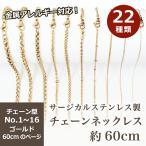 サージカルステンレス製 ネックレスチェーン ゴールド 約60cm 選べる18種類 サージカル ステンレス ネックレス 喜平 アズキ アレルギーフリー ハンドメイド