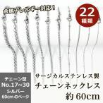 サージカルステンレス製 ネックレスチェーン シルバー 約60cm 選べる18種類 サージカル ステンレス ネックレス 喜平 アズキ アレルギーフリー ハンドメイド