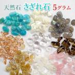 天然石 さざれ石 (穴あり) 【5g】 ◆水晶 ディープローズクォーツ ラブラドライト