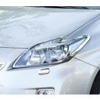トヨタ クロームメッキヘッドライトリング ヘッドランプリム プリウス30系 ZVW30 プリウスPHV35系