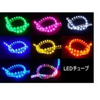 7色選択可能!LEDチューブ 33cm レッド ブルー イエロー ホワイト グリーン パープル ピンク 赤 青 黄 白 緑 紫 桃