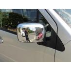 クロームメッキドアミラーカバースズキ ワゴンR MH23 スティングレーMH23 パレットMK21 パレットSW MK21 ソリオMA15