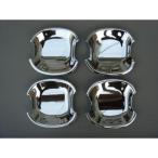 トヨタ  プロボックスバン ワゴン NCP 50系 ステンレス ドアハンドルカバー 皿 ドア インナー カバー シェル カバー プロテクター