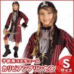 ショッピングコスチューム ルービーズ(Rubie's) 子ども用カリビアンプリンセスS 仮装 衣装 コスプレ ハロウィン 子供 キッズ 海賊