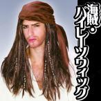 海賊 パイレーツウィッグ ハロウィン 衣装 プチ仮装 変装グッズ コスプレ パーティーグッズ かつら カツラ