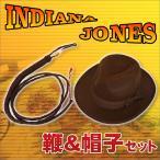 インディージョーンズ(ハット&ムチセット)ハロウィン衣装プチ仮装変装グッズコスプレパーティーグッズ帽子ぼうしキャップかぶりもの映