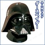 あすつく 4191 スターウォーズ・ダースベーダーマスク(Darth Vader) ハロウィン 仮装 衣装 コスプレ コスチューム ダースベイダー か