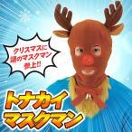 あすつく トナカイマスクマン クリスマスコスプレ 変装グッズ 仮装 小物 おもしろ 笑える 爆笑 面白 帽子 ハット キャップ かぶりもの