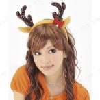 ショッピングカチューシャ キラキラトナカイカチューシャ クリスマスコスプレ 変装グッズ 仮装 小物 ヘアーアクセサリー ヘッドバンド 髪飾り