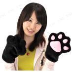 黒ねこの手 ハロウィン 衣装 プチ仮装 変装グッズ コスプレ パーティーグッズ 手袋 グローブ 動物 アニマル 猫 ネコ