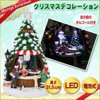 取寄品  LED付オルゴール クリスマスツリー クリスマスパーティー パーティーグッズ 雑貨 クリスマス飾り