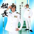 あすつくSMART・艦長ハロウィン衣装仮装衣装コスプレコスチューム大人用男性用メンズパーティーグッズ船長ネイビー海軍