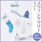 パーティーグッズ クリスマスパーティー 雑貨 装飾 クリスマススウィングツリー スノー