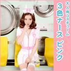 取寄品 コスプレ 仮装 コスプレ ナース ハロウィン 衣装 Malymoon 3色ナース ピンク