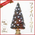 取寄品  クリスマスツリー レインボーカラーLEDスノーフレーク 150cm 装飾 飾り ライト
